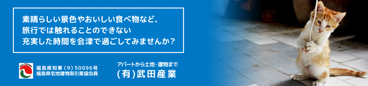会津の不動産 武田産業